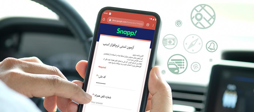 آزمون نرم افزار اسنپ برای کاربران راننده اسنپ