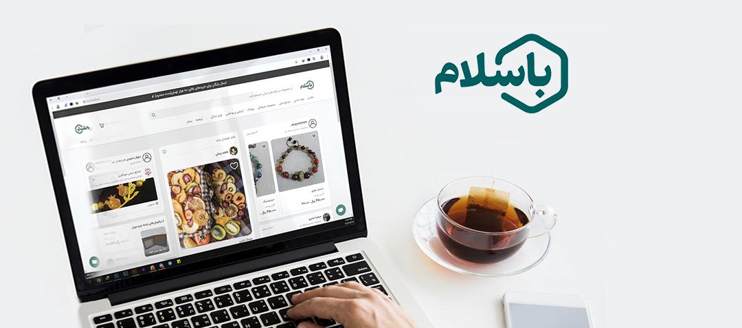 فروشگاه اینترنتی باسلام