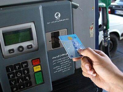 کارت هوشمند سوخت در جایگاه پمپ بنزین