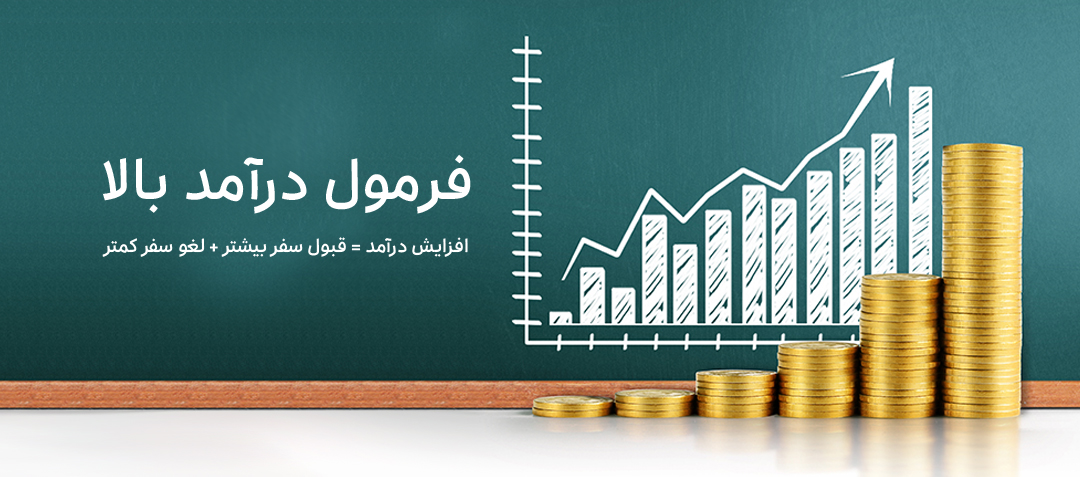 تکمیلی فرمول درآمد بالا