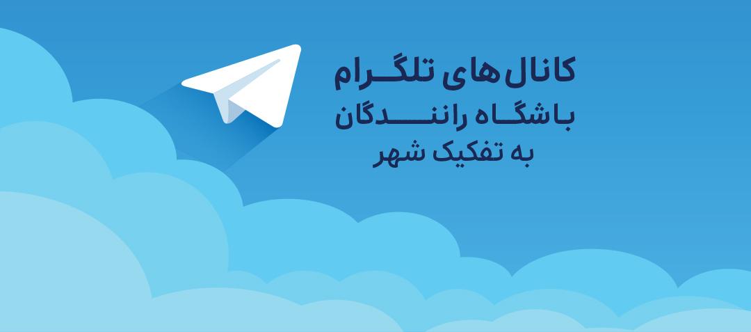 لیست کانال تلگرام باشگاه رانندگان اسنپ