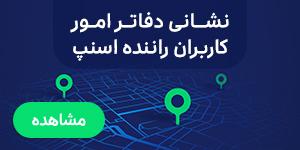 نشانی دفاتر امور کاربران راننده اسنپ