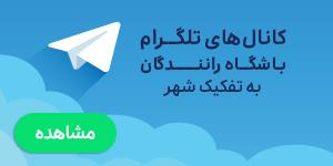 کانال تلگرام باشگاه رانندگان