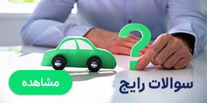 سوالات رایج کاربران راننده اسنپ