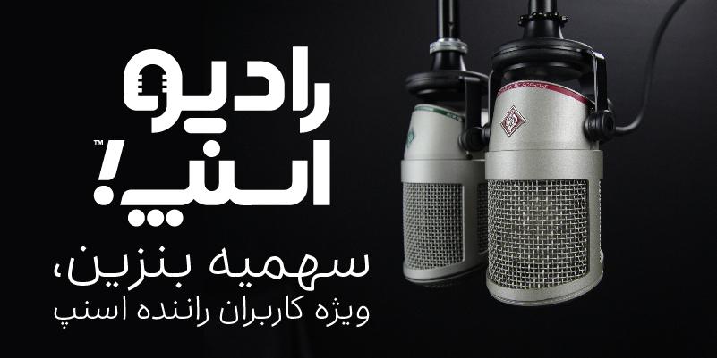 رادیو اسنپ قسمت شانزدهم
