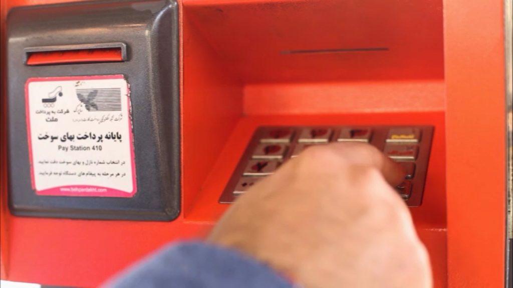 وارد کردن رمز اعتبار کارت سوخت