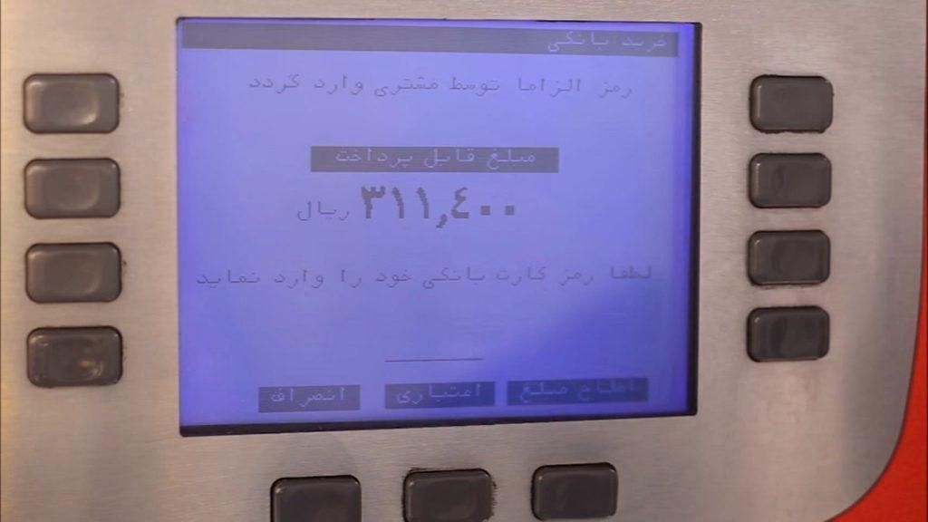 وارد کردن رمز کارت بانکی در پایانه سوخت