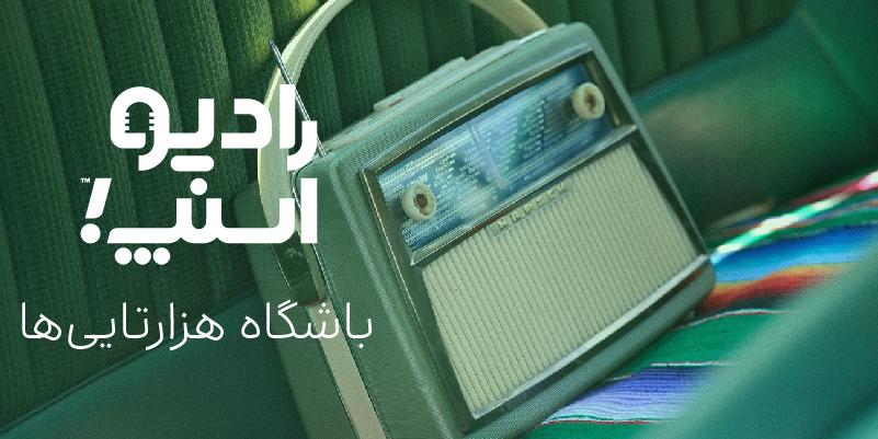قسمت بیستم رادیو اسنپ