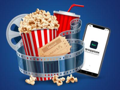 سینما تیراژه 2 و سینما آستارا