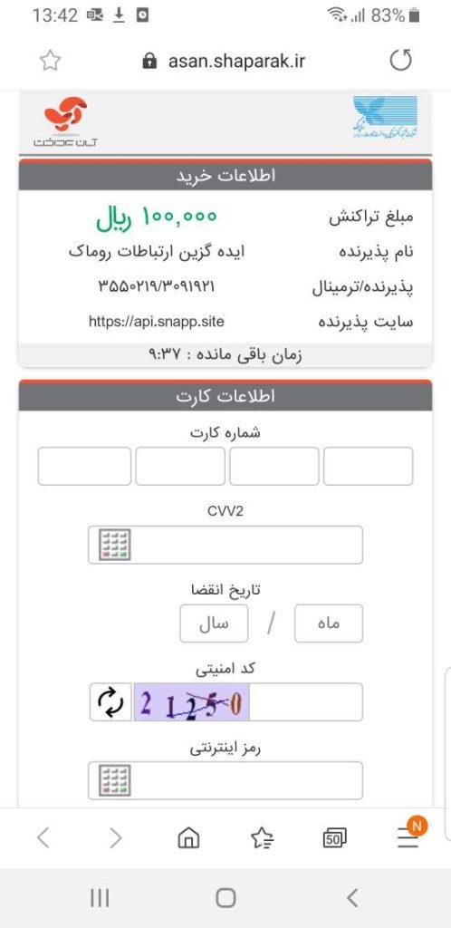 صفحه درگاه بانکی