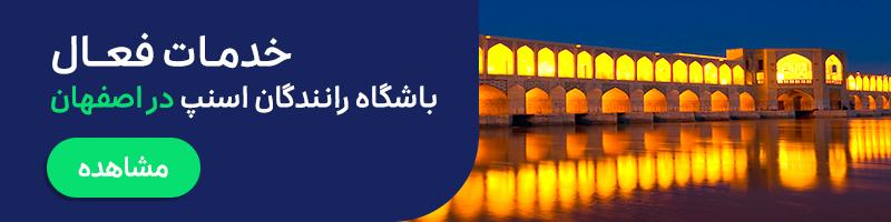 خدمات فعال باشگاه رانندگان اسنپ (درایور کلاب) برای کاربران راننده اسنپ در اصفهان)
