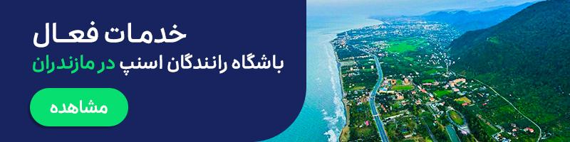 خدمات فعال باشگاه رانندگان اسنپ (درایور کلاب) برای کاربران راننده اسنپ در مازندران