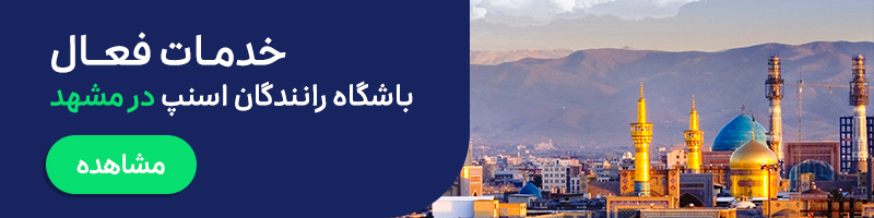 خدمات فعال باشگاه رانندگان اسنپ (درایور کلاب) برای کاربران راننده اسنپ در مشهد