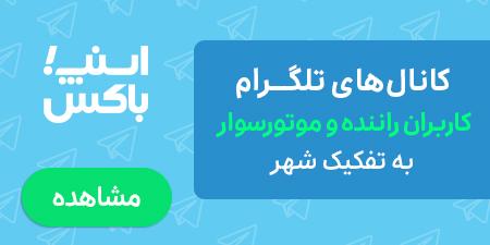 کانال های تلگرام اسنپ باکس