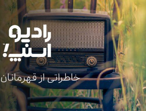 رادیو اسنپ ۴۱