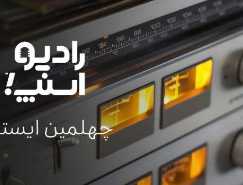 رادیو اسنپ ۴۰