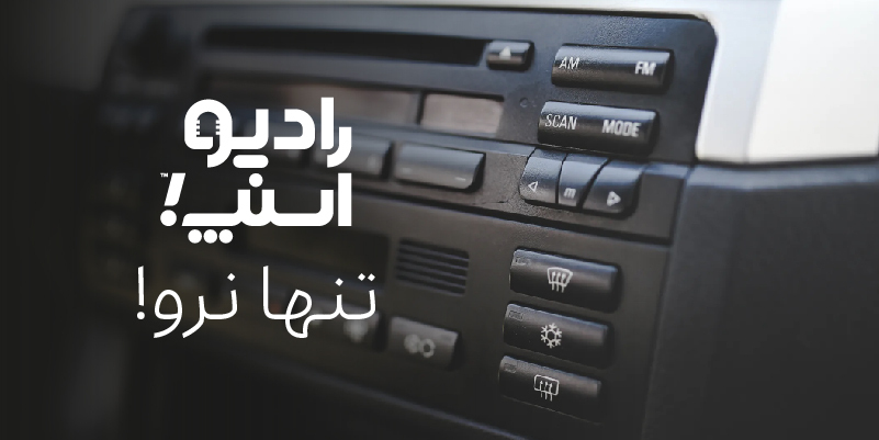 رادیو اسنپ ۴۲
