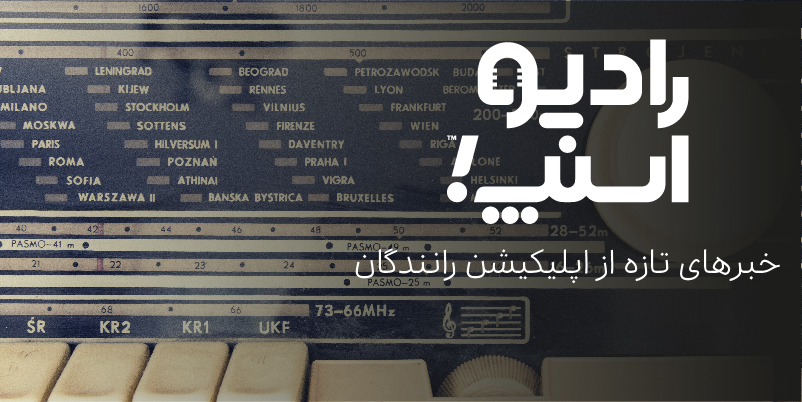 رادیو اسنپ ۴۴