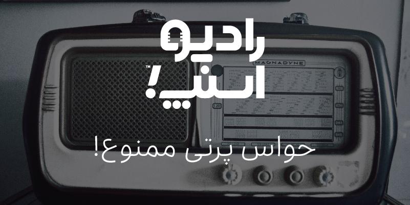 رادیو اسنپ ۴۸