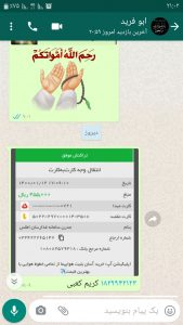 Screenshot_۲۰۲۱۰۴۰۲-۲۱۰۲۵۳_WhatsApp.jpg